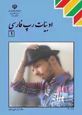 کتاب ادبیات رپ فارسی - رضا آمپر - سال اول دبیرستان